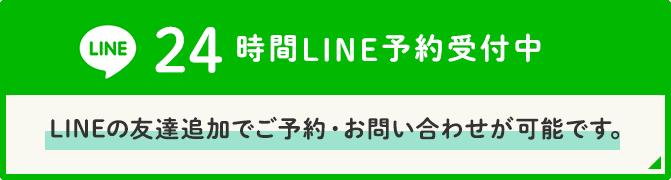 24時間LINE予約受付中