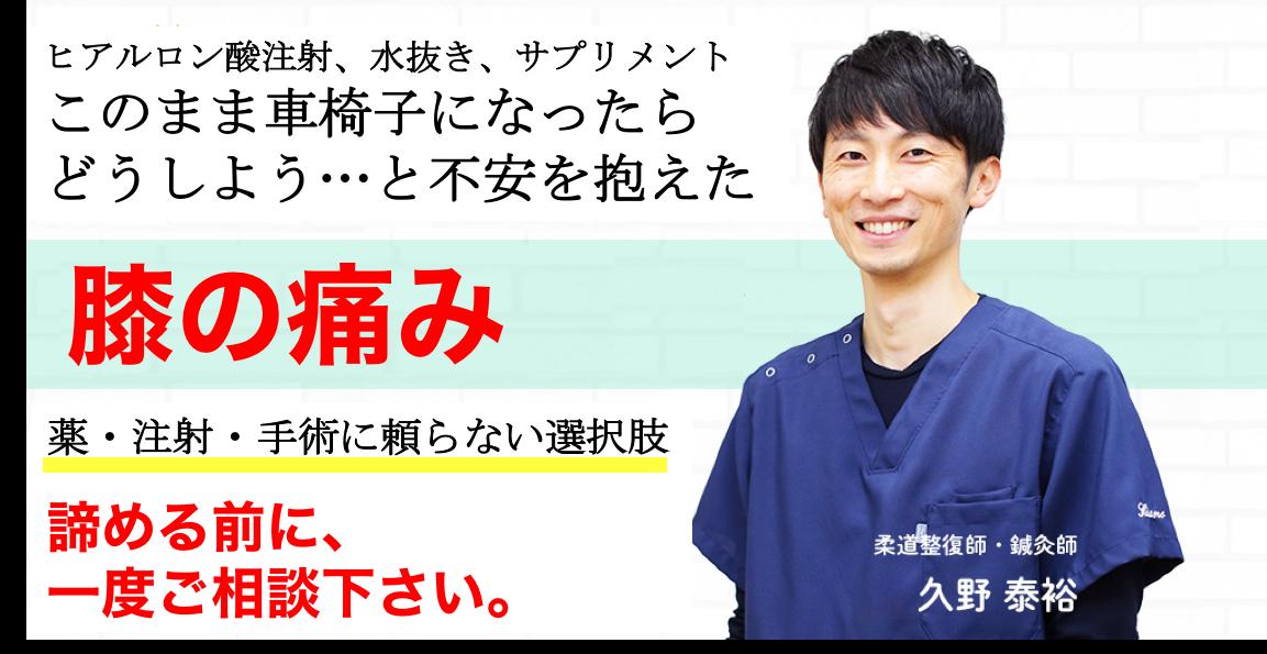 整形外科に通院している膝痛のお悩み