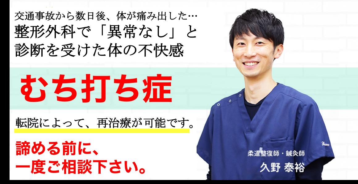 整形外科と併用できる交通事故治療