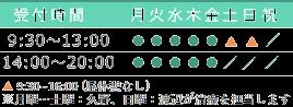 受付時間 9:30~13:00 14:00~20:00 ▲14:00〜17:00